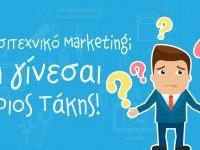 Ερασιτεχνικό Marketing; Μη γίνεσαι κύριος Τάκης!